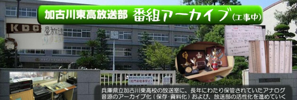 加古川東高放送部 番組アーカイブ